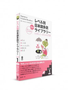 Japanese Graded Readers: 1 уровень. Ч. 1 (+CD)