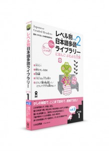 Japanese Graded Readers: 1 уровень. Ч. 2 (+CD)