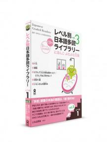 Japanese Graded Readers: 1 уровень. Ч. 3 (+CD)