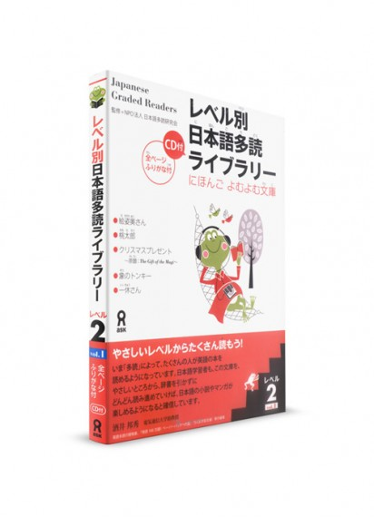 Japanese Graded Readers: 2 уровень. Ч. 1 (+CD)