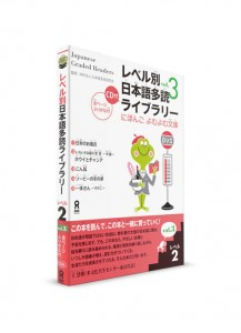 Japanese Graded Readers: 2 уровень. Ч. 3 (+CD)