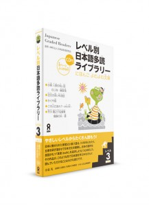 Japanese Graded Readers: 3 уровень. Ч. 1 (+CD)