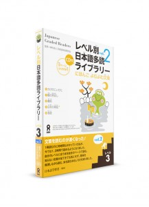 Japanese Graded Readers: 3 уровень. Ч. 2 (+CD)