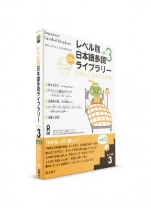 Japanese Graded Readers: 3 уровень. Ч. 3 (+CD)