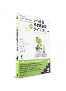 Japanese Graded Readers: 4 уровень. Ч. 1 (+CD)