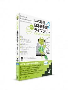 Japanese Graded Readers: 4 уровень. Ч. 2 (+CD)