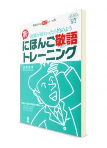 Японская вежливая лексика, 2-е изд. (+2CD)