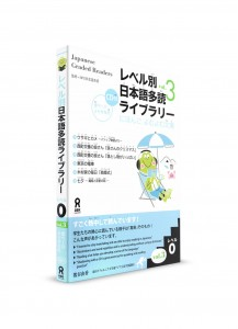 Japanese Graded Readers: 0 уровень. Ч. 3 (+CD)