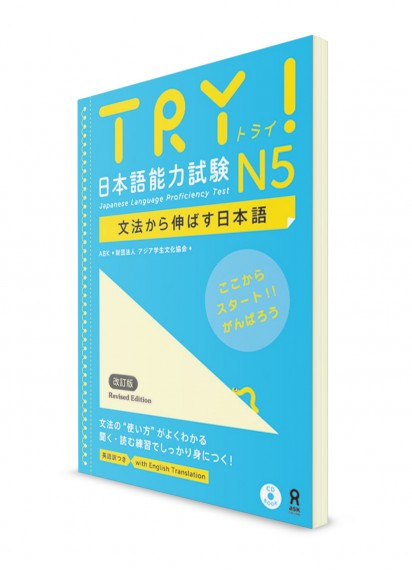 TRY! Изучение японского языка через грамматику. Норёку Сикэн N5 (+CD)