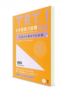 TRY! Изучение японского языка через грамматику. Норёку Сикэн N4 (+CD)