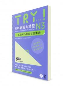 TRY! Изучение японского языка через грамматику. Норёку Сикэн N3 (+CD)