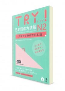 TRY! Изучение японского языка через грамматику. Норёку Сикэн N2 (+CD)