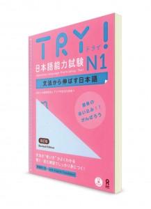 TRY! Изучение японского языка через грамматику. Норёку Сикэн N1 (+CD)