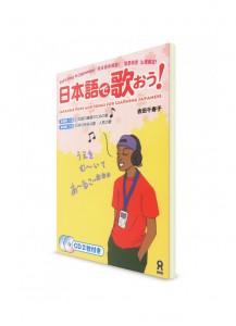 Давайте петь по-японски!