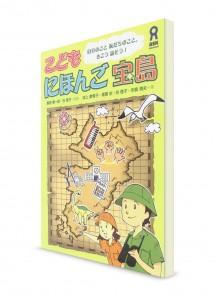 Остров сокровищ: Японский для детей