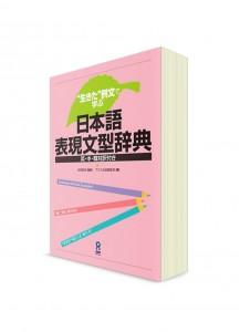 Словарь японских грамматических конструкций: Изучение на примерах из живой речи