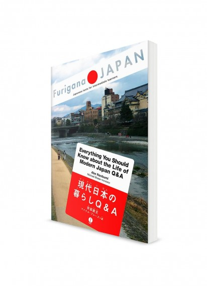 Жизнь современной Японии в вопросах и ответах