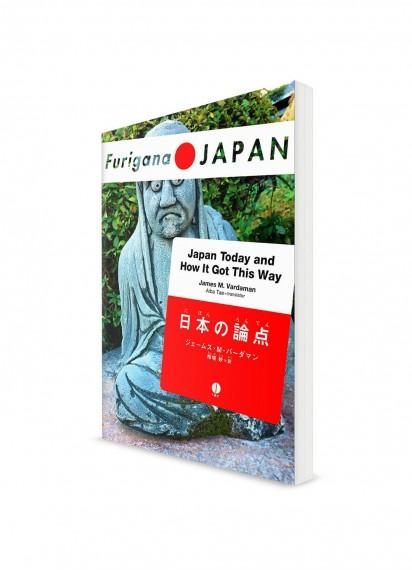 Споры о Японии