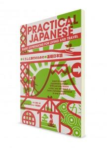 Основы японского языка для жизни и путешествий