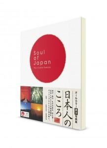 Душа Японии. Сущность видимого