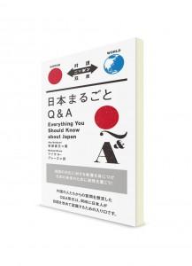 Всё, что вы должны знать о Японии в вопросах и ответах