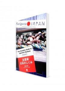 Furigana Japan ― Тексты о Японии с параллельным переводом. Как устроена Япония
