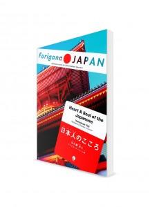 Furigana Japan ― Тексты о Японии с параллельным переводом. Душа японца