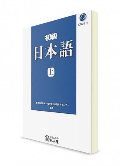 Японский язык для начинающих. Ч. 1 [JLC TUFS]