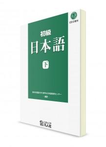 Японский язык для начинающих. Ч. 2 [JLC TUFS]