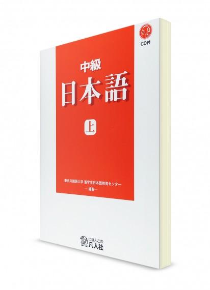 Японский язык для среднего уровня. Ч. 1 [JLC TUFS]