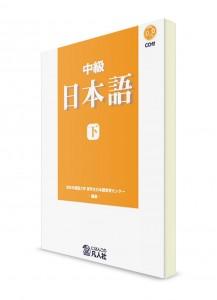Японский язык для среднего уровня. Ч. 2 [JLC TUFS]