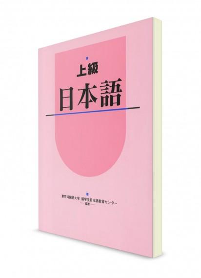 Японский язык для продвинутого уровня [JLC TUFS]