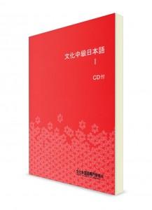 Bunka: Учебник японского языка для среднего уровня. Ч. 1