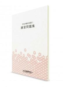 Bunka: Учебник японского языка для среднего уровня. Ч. 1. Рабочая тетрадь