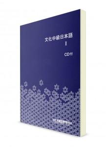 Bunka: Учебник японского языка для среднего уровня. Ч. 2