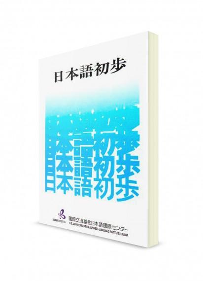 Nihongo Shoho: Японский язык для начинающих [б/у; состояние - хорошее]