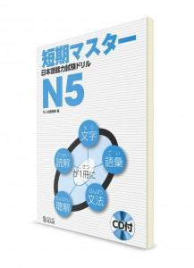 Tanki Master: Тесты для подготовки к Норёку Сикэн N5