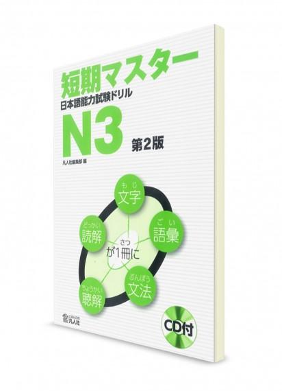Tanki Master: Тесты для подготовки к Норёку Сикэн N3