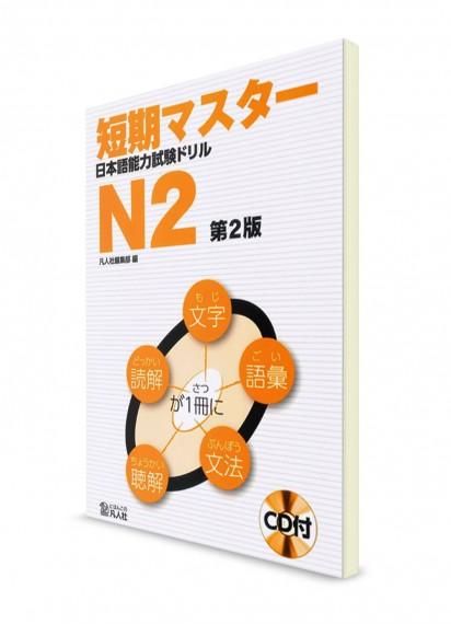 Tanki Master: Тесты для подготовки к Норёку Сикэн N2