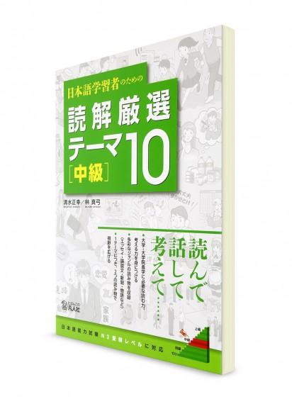 Тексты среднего уровня для изучающих японский: 10 избранных тем