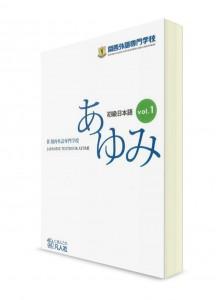 Ayumi: Японский язык для начинающих. Ч. 1