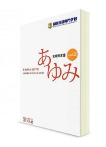 Ayumi: Японский язык для начинающих. Ч. 2