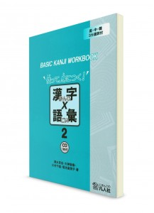 Basic Kanji Book. Vol. 2. Рабочая тетрадь