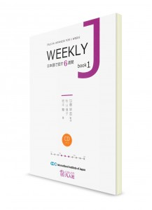 Weekly J. 6 недель разговоров на японском. Книга 1
