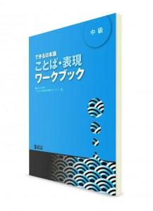Dekiru Nihongo: рабочая тетрадь для среднего уровня