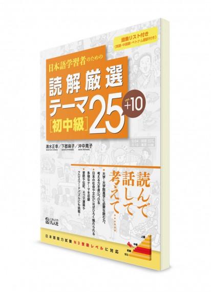 Тексты начально-среднего уровня для изучающих японский: 25+10 избранных тем