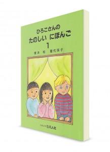 Весёлый японский язык с Хироко. Ч. 1