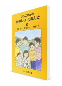 Весёлый японский язык с Хироко. Ч. 2
