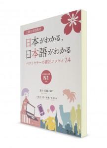 Изучай японский язык, узнавая Японию: 24 избранных эссэ о Японии для продвинутого уровня
