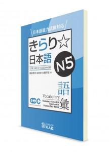 Kirari Nihongo: Подготовка к Норёку Сикэн N5 (лексика)